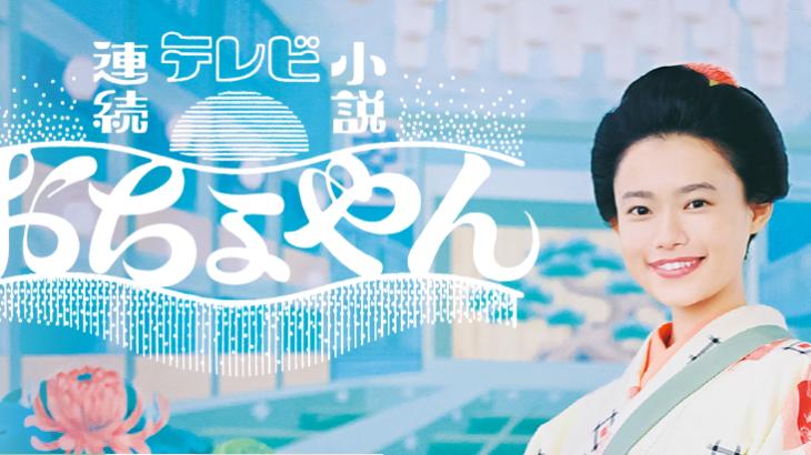 NHKドラマ 連続テレビ小説『おちょやん』4話 あらすじ 主題歌・キャスト・最終回はいつ?