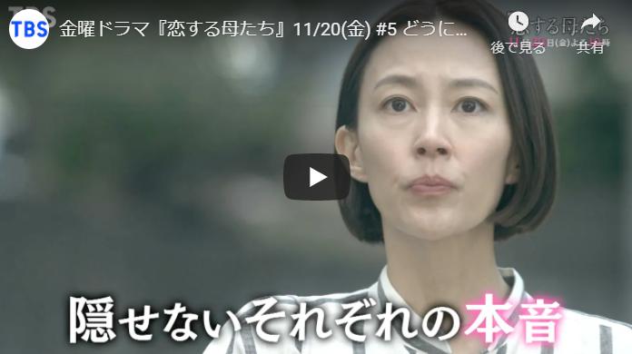 『恋する母たち』5話 あらすじと予告動画 キャスト・出演者