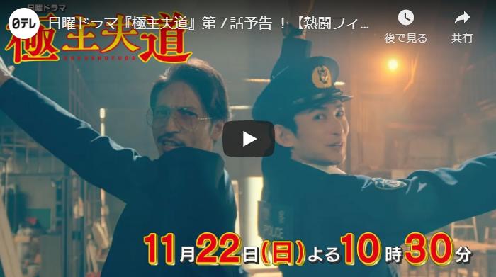 『極主夫道』7話 あらすじと予告動画 キャスト・出演者
