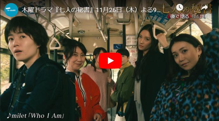 『七人の秘書』6話 あらすじと予告動画 キャスト・出演者