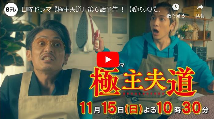 『極主夫道』6話 あらすじと予告動画 キャスト・出演者
