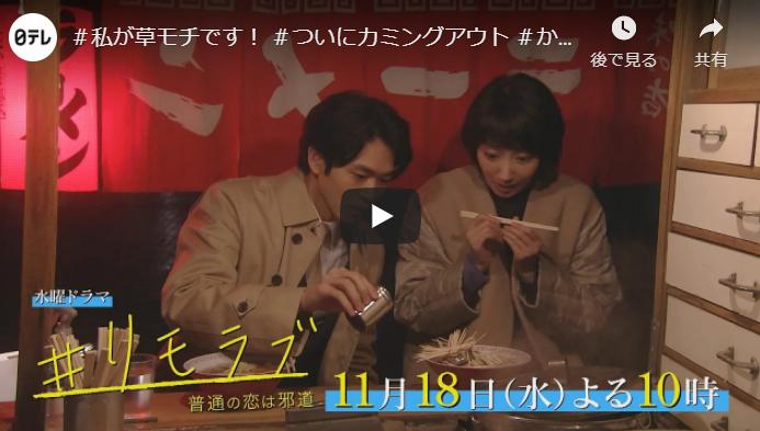 『#リモラブ ~普通の恋は邪道~』6話 あらすじと予告動画 キャスト・出演者