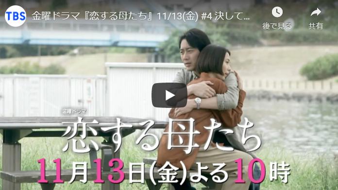 『恋する母たち』4話 あらすじと予告動画 キャスト・出演者