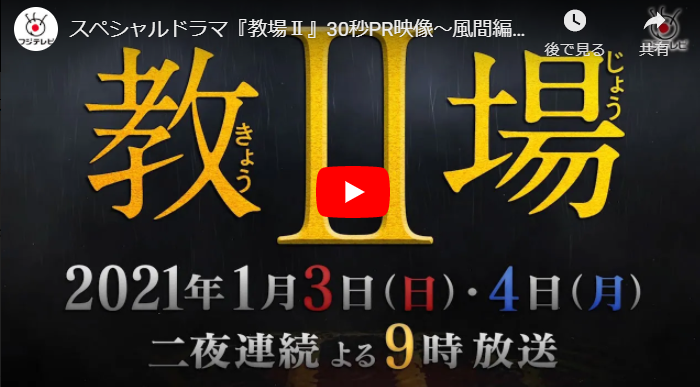 『教場Ⅱ』あらすじと予告動画 木村拓哉主演ドラマのキャスト・出演者