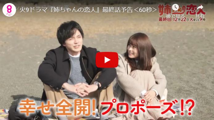 『姉ちゃんの恋人』最終回 あらすじと予告動画 キャスト・出演者