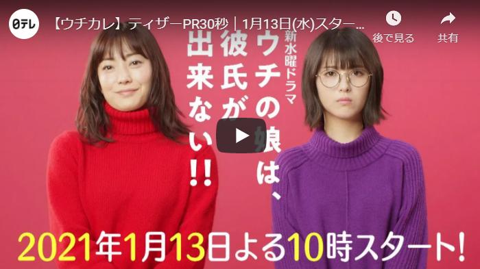 『ウチの娘は、彼氏が出来ない!!』1話 あらすじと予告動画 キャスト・出演者
