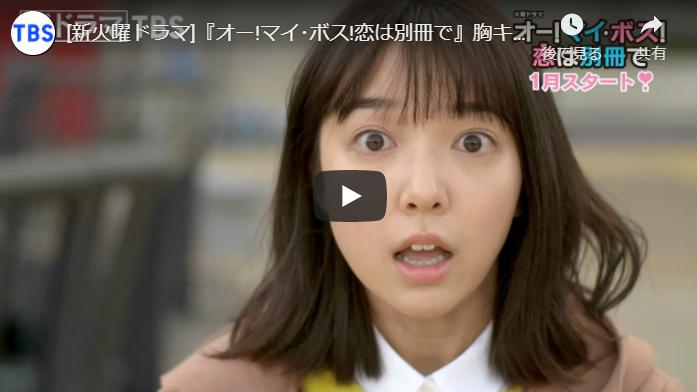 『オー!マイ・ボス!恋は別冊で』1話 あらすじと予告動画 キャスト・出演者