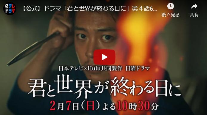 『君と世界が終わる日に』 4話 あらすじと予告動画 キャスト・出演者