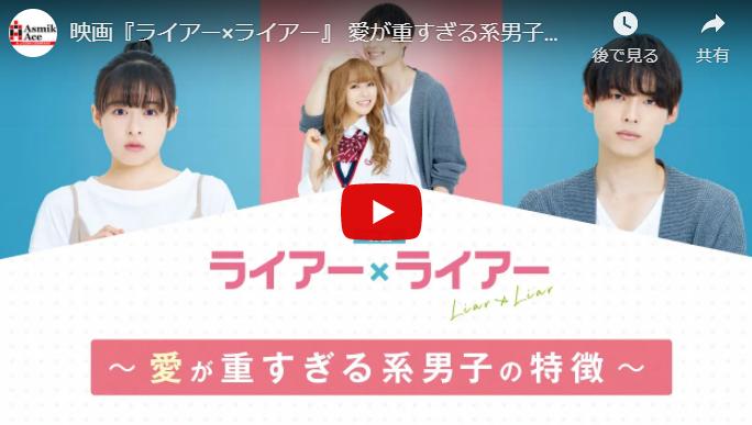 映画『ライアー×ライアー』あらすじと予告動画!公開日やキャストもチェック!