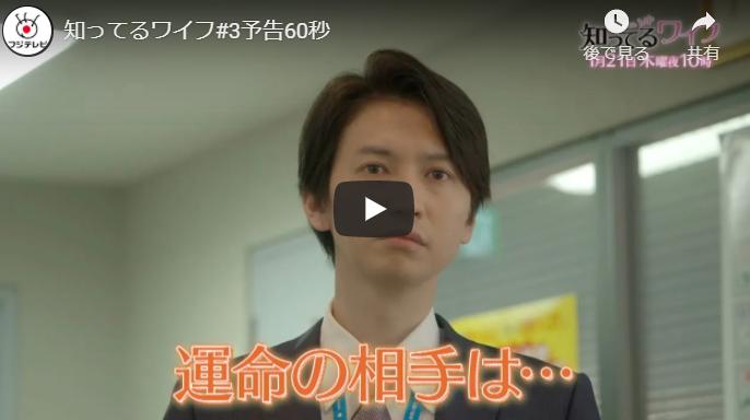 『知ってるワイフ』 3話 あらすじと予告動画 キャスト・出演者