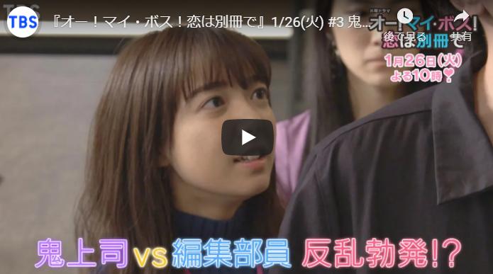 『オー!マイ・ボス!恋は別冊で』 3話 あらすじと予告動画 キャスト・出演者