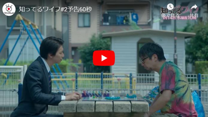 『知ってるワイフ』 2話 あらすじと予告動画 キャスト・出演者