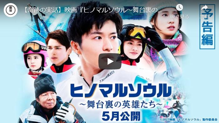 映画『ヒノマルソウル~舞台裏の英雄たち~』あらすじと予告動画!公開日やキャストもチェック!