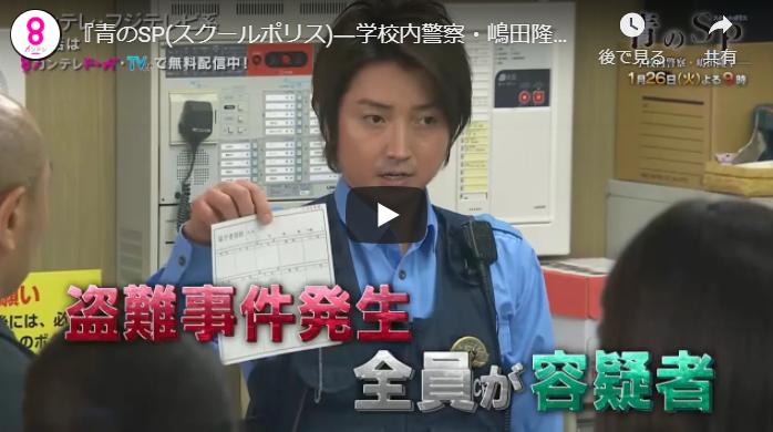 『青のSP 学校内警察・嶋田隆平』 3話 あらすじと予告動画 キャスト・出演者