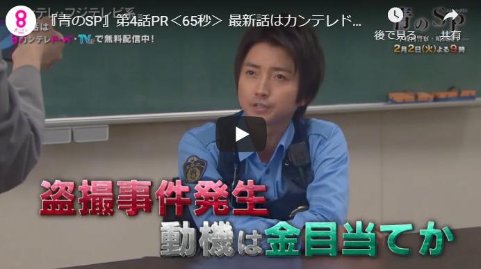 『青のSP 学校内警察・嶋田隆平』 4話 あらすじと予告動画 キャスト・出演者