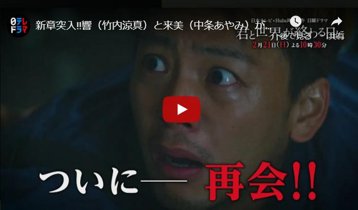 『君と世界が終わる日に』 6話 あらすじと予告動画 キャスト・出演者