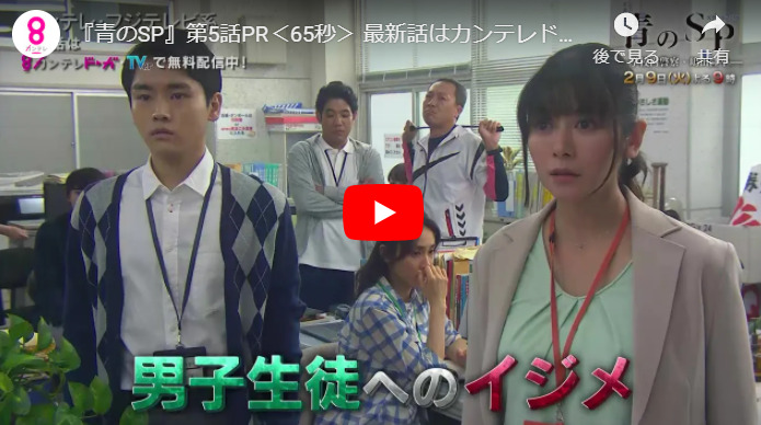 『青のSP 学校内警察・嶋田隆平』 5話 あらすじと予告動画 キャスト・出演者