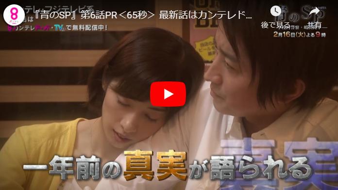 『青のSP 学校内警察・嶋田隆平』 6話 あらすじと予告動画 キャスト・出演者