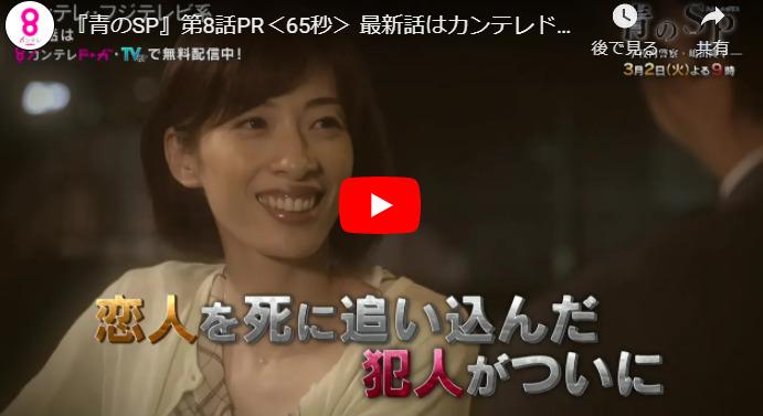 『青のSP 学校内警察・嶋田隆平』 8話 あらすじと予告動画 キャスト・出演者