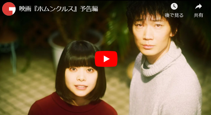 映画『ホムンクルス』あらすじと予告動画!公開日やキャストもチェック!