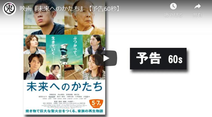 映画『 未来へのかたち』あらすじと予告動画!公開日やキャストもチェック!