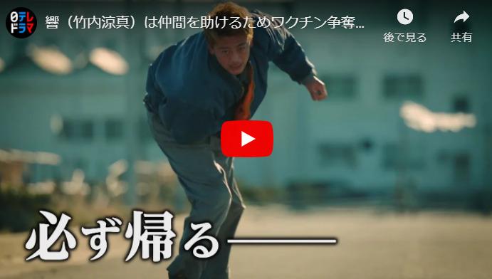 『君と世界が終わる日に』 7話 あらすじと予告動画 キャスト・出演者