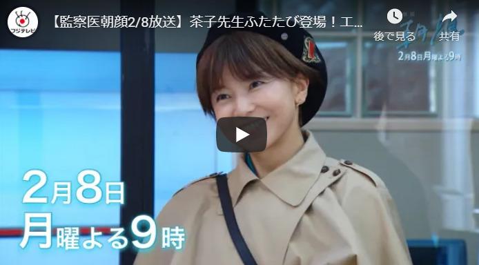 『監察医朝顔』 13話 あらすじと予告動画 キャスト・出演者