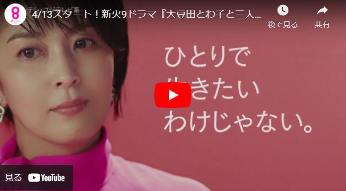 『大豆田とわ子と三人の元夫』1話 あらすじと予告動画