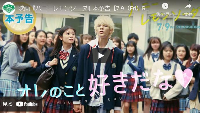 映画『ハニーレモンソーダ』あらすじと予告動画!公開日やキャストもチェック!