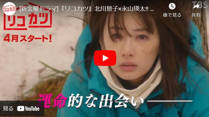 『リコカツ』1話 あらすじと予告動画 キャスト・出演者