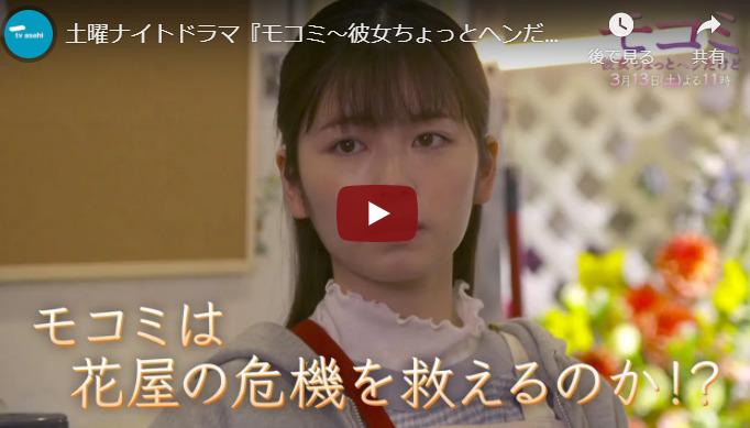 『モコミ~彼女ちょっとヘンだけど~』 7話 あらすじと予告動画 キャスト・出演者
