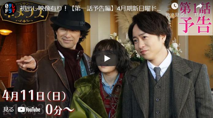 『ネメシス』1話 あらすじと予告動画 キャスト・出演者