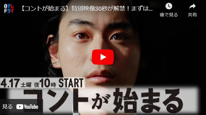 『コントが始まる』1話 あらすじと予告動画 キャスト・出演者