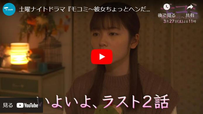 『モコミ~彼女ちょっとヘンだけど~』 9話 あらすじと予告動画 キャスト・出演者