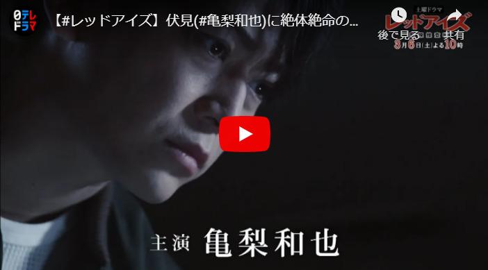 『レッドアイズ 監視捜査班』 8話 あらすじと予告動画 キャスト・出演者