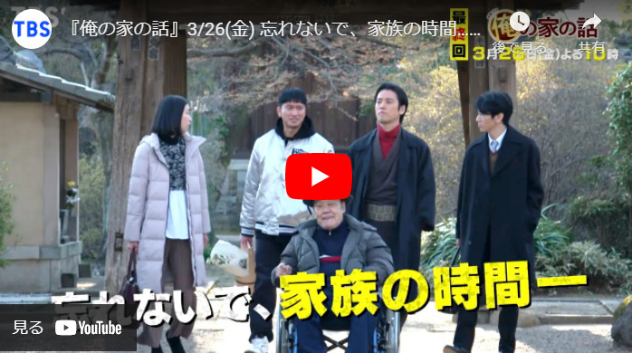 『俺の家の話』 最終回 あらすじと予告動画 キャスト・出演者