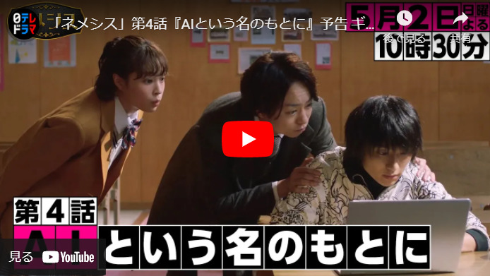 『ネメシス』4話 あらすじと予告動画 キャスト・出演者