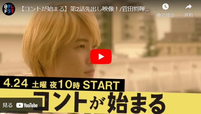 『コントが始まる』2話 あらすじと予告動画 キャスト・出演者