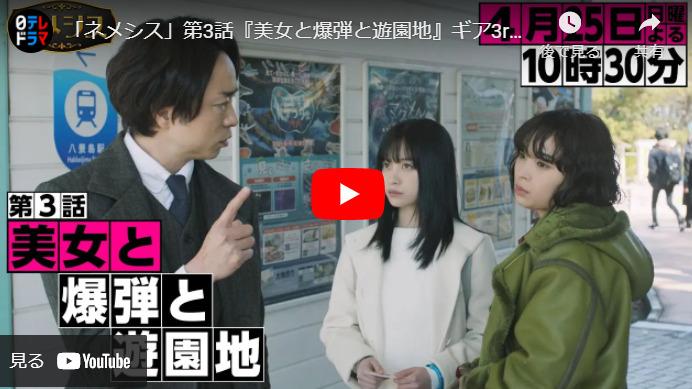 『ネメシス』3話 あらすじと予告動画 キャスト・出演者
