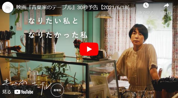映画『青葉家のテーブル』あらすじと予告動画!公開日やキャストもチェック!