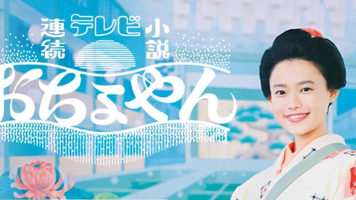 NHKドラマ 連続テレビ小説『おちょやん』 「最終週 今日もええ天気や」