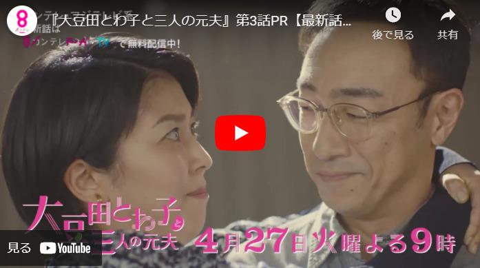 『大豆田とわ子と三人の元夫』3話 あらすじと予告動画