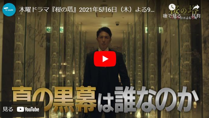 『桜の塔』4話 あらすじと予告動画 キャスト・出演者