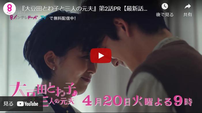『大豆田とわ子と三人の元夫』2話 あらすじと予告動画