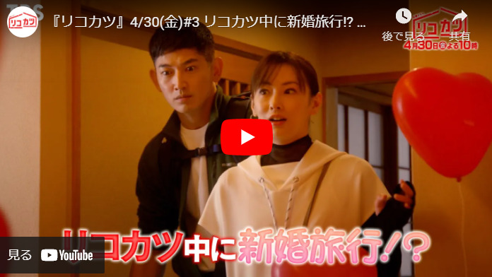 『リコカツ』3話 あらすじと予告動画 キャスト・出演者