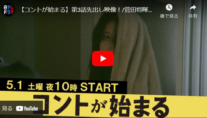 『コントが始まる』3話 あらすじと予告動画 キャスト・出演者
