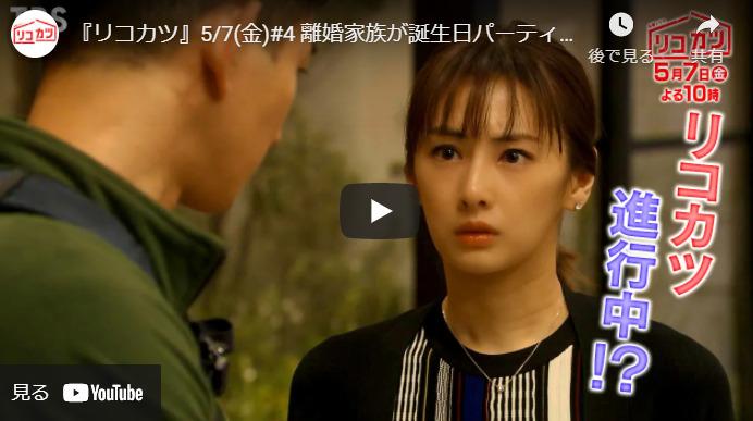 『リコカツ』4話 あらすじと予告動画 キャスト・出演者