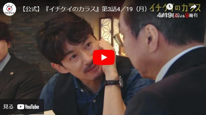『イチケイのカラス』 3話 あらすじと予告動画 キャスト・出演者