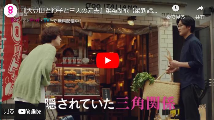 『大豆田とわ子と三人の元夫』4話 あらすじと予告動画