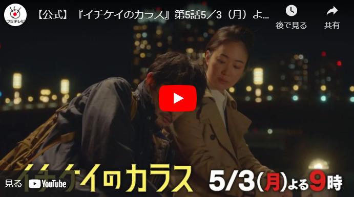 『イチケイのカラス』 5話 あらすじと予告動画 キャスト・出演者